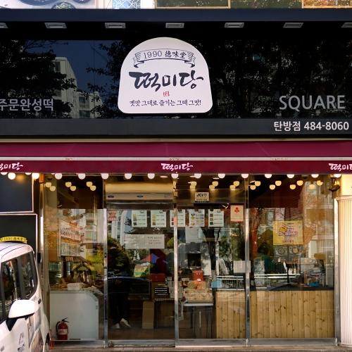 [떡미당] 호박인절미 (50g x 10개)